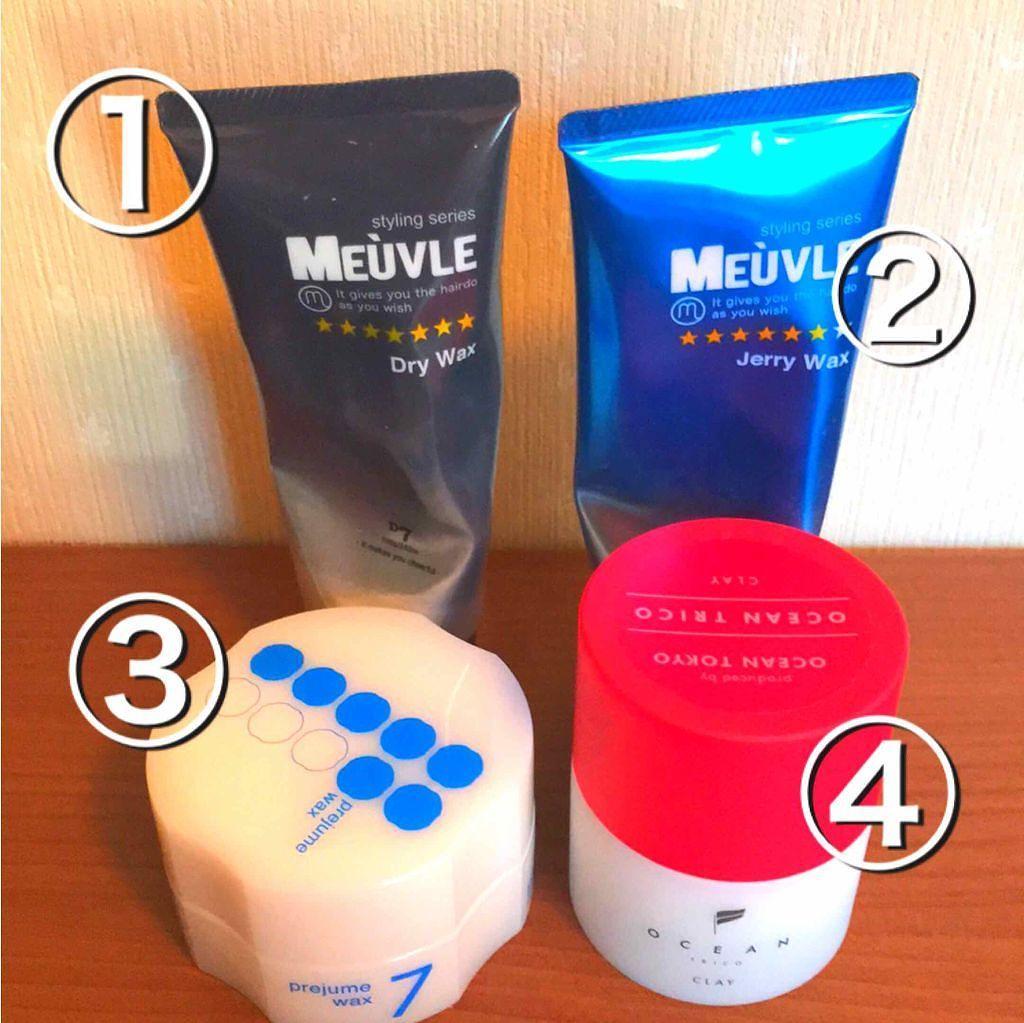 MEUVLE(ミューヴル)のジェリーワックス G6