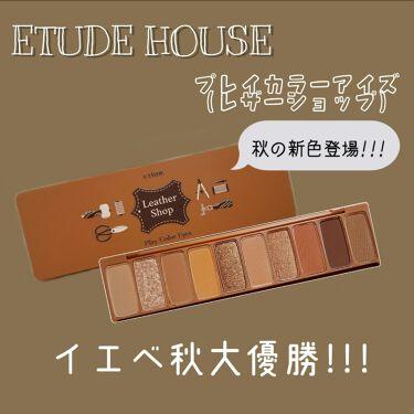 プレイカラー アイシャドウ/ETUDE/パウダーアイシャドウを使ったクチコミ(1枚目)