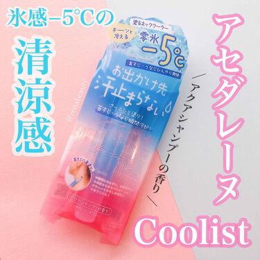 Coolist スカルプクーラー/ロフトファクトリー/頭皮ケアを使ったクチコミ(1枚目)
