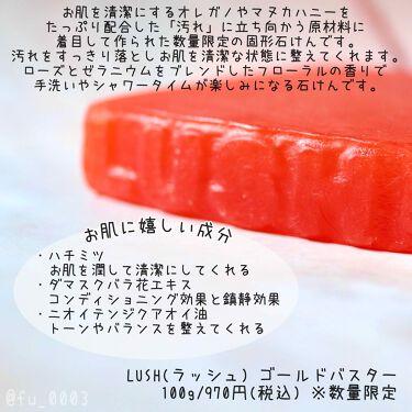 ゴールドバスター/ラッシュ/ボディ石鹸を使ったクチコミ(2枚目)