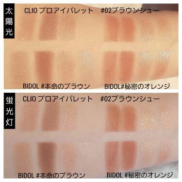 プロ アイ パレット/CLIO/パウダーアイシャドウを使ったクチコミ(3枚目)