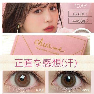 Chu's me 1day/Chu's me/カラーコンタクトレンズを使ったクチコミ(1枚目)