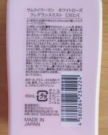 ブルージャスミンフレグランスミスト/サムライウーマン/ボディローション・ミルクを使ったクチコミ(3枚目)