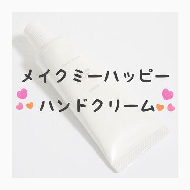 メイクミーハッピー ハンドクリーム/キャンメイク/ハンドクリーム・ケアを使ったクチコミ(1枚目)