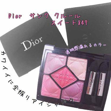 ディオール アディクト リップ マキシマイザー/Dior/リップグロス by ニャロの助 :OTS