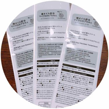椿セットコーム/DAISO/ヘアケアグッズを使ったクチコミ(3枚目)