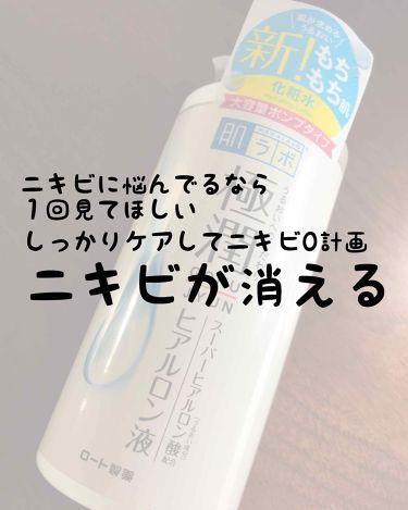 小松さんの「肌ラボ極潤 ヒアルロン液<化粧水>」を含むクチコミ