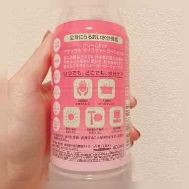 クリーム肌水/SHISEIDO/化粧水を使ったクチコミ(2枚目)