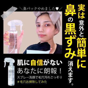 エマルジョンリムーバー 300ml/200ml/水橋保寿堂製薬/その他洗顔料を使ったクチコミ(1枚目)