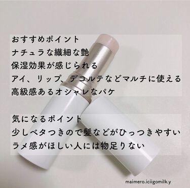 トゥルーディメンションラディアンスバーム/hince/ハイライトを使ったクチコミ(4枚目)