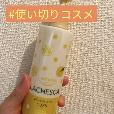 ミルククレンジング/ラチェスカ/ミルククレンジングを使ったクチコミ(1枚目)