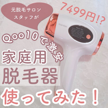 SARLISI IPL光脱毛器/SARLISI/ボディケア美容家電を使ったクチコミ(1枚目)