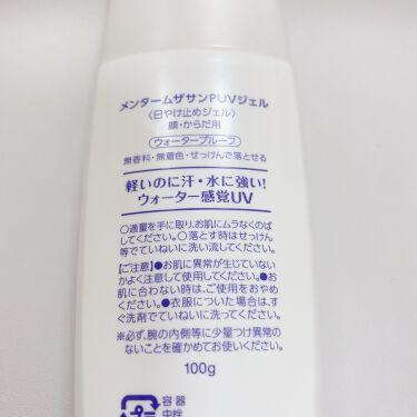 メンタームザサンパーフェクトUVジェル/メンターム/日焼け止め(ボディ用)を使ったクチコミ(5枚目)