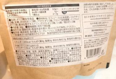 おこさま用カイテキオリゴ/北の快適工房/食品を使ったクチコミ(2枚目)
