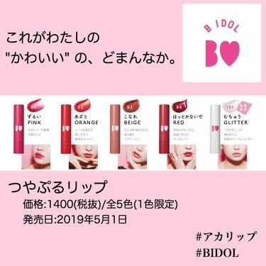 NMB48 吉田朱里 プロデュース うるぷるティントリップ(アカリップ)つきIDOL MAKE BIBLE@アカリン/主婦の友社/書籍を使ったクチコミ(3枚目)