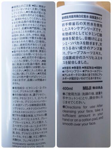 敏感肌用薬用美白化粧水・高保湿タイプ/無印良品/化粧水を使ったクチコミ(3枚目)