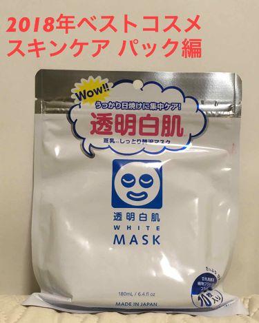 かなさんの「透明白肌(トウメイシロハダ)ホワイトマスクN<シートマスク・パック>」を含むクチコミ