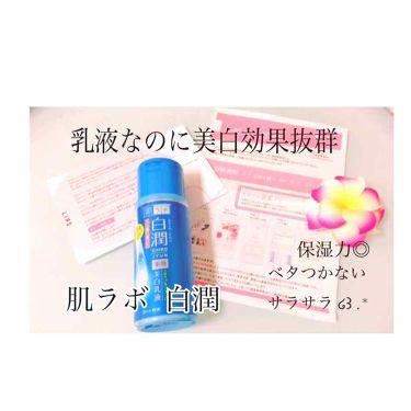 白潤 薬用美白乳液/肌ラボ/乳液を使ったクチコミ(1枚目)
