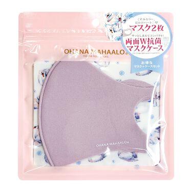オハナ・マハロ   オリジナルマスク&マスクケースセット オハナ・マハロ   オリジナルマスク&マスクケースセット 〈レイアマカラプア〉