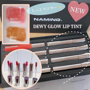 Dewy Glow Lip Tint/NAMING./リップグロスを使ったクチコミ(1枚目)