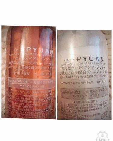 PYUAN シンプル&リラクシング クレンズケアシャンプー/コンディショナー/メリット ピュアン/シャンプー・コンディショナーを使ったクチコミ(2枚目)