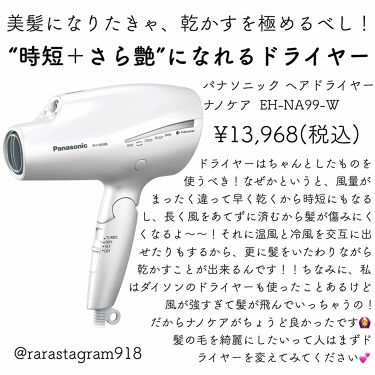 ららちゃんさんの「Panasonicヘアードライヤー ナノケア<ヘアケア美容家電>」を含むクチコミ