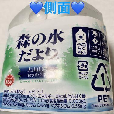 森の水だより/日本コカ・コーラ/ドリンクを使ったクチコミ(4枚目)