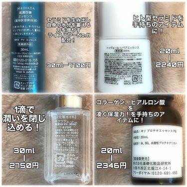 リペアエッセンス/TOUT VERT/美容液を使ったクチコミ(2枚目)