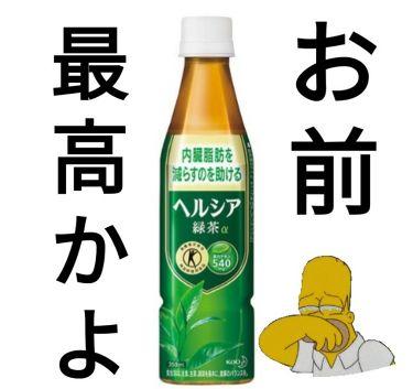 ヘルシア緑茶a/花王/ドリンクを使ったクチコミ(1枚目)