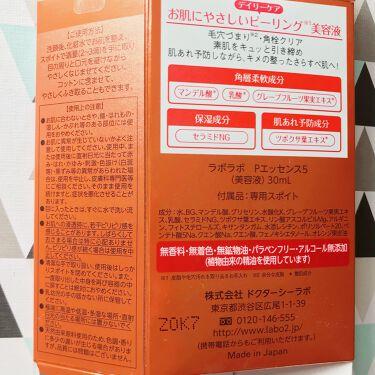 スーパー毛穴ピールセラム/ラボラボ/美容液を使ったクチコミ(2枚目)