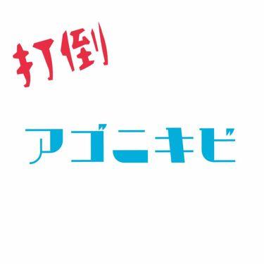 ロゼット洗顔パスタ アクネクリア/ロゼット/洗顔フォームを使ったクチコミ(1枚目)