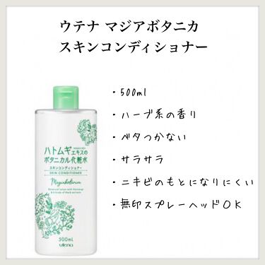 マジアボタニカ スキンコンディショナー/ウテナ/化粧水を使ったクチコミ(1枚目)