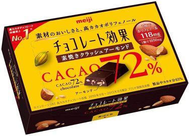 チョコレート効果 CACAO86% 72%素焼きクラッシュアーモンド