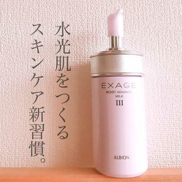 駒さんの「ALBIONエクサージュ モイスト アドバンス ミルク III<乳液>」を含むクチコミ