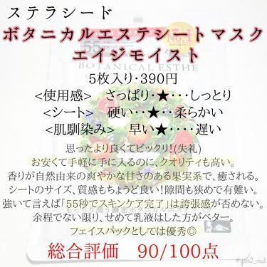日本酒のフェイスマスク/菊正宗/シートマスク・パックを使ったクチコミ(4枚目)