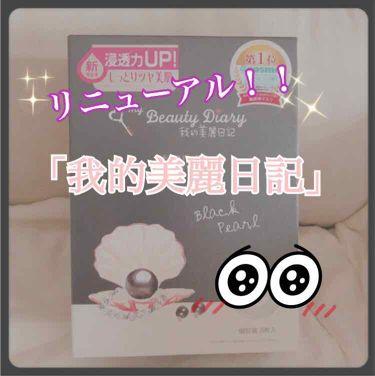 撫子さんの「我的美麗日記(私のきれい日記)黒真珠マスク<パック・フェイスマスク>」を含むクチコミ