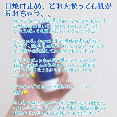 パーフェクトUVジェル N/雪肌粋/日焼け止め(ボディ用)を使ったクチコミ(3枚目)