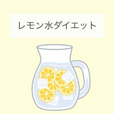 🍓anna🍓 on LIPS 「朝一でレモン水をコップ1杯飲むダイエットです🍋海外セレブや芸能..」(1枚目)