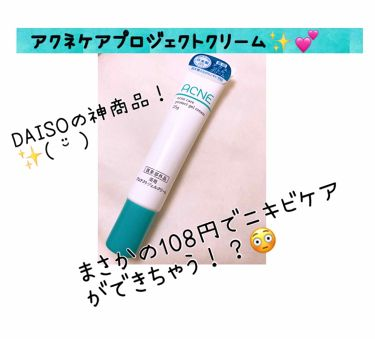 DAISO アクネケア プロテクトジェルクリーム