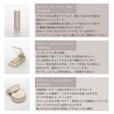 スキンヴェール/GRID/化粧下地を使ったクチコミ(2枚目)