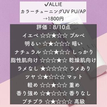 カラーチューニングUV PU/アリィー/日焼け止め(顔用)を使ったクチコミ(2枚目)