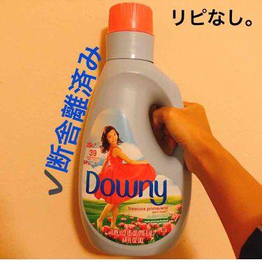 非濃縮ダウニー エイプリルフレッシュの香り/ダウニー/香り付き柔軟剤・洗濯洗剤を使ったクチコミ(1枚目)