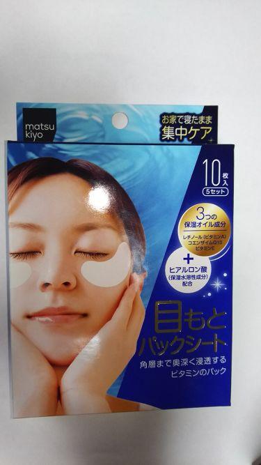目もとパックシート/matsukiyo lab/アイケア・アイクリームを使ったクチコミ(1枚目)