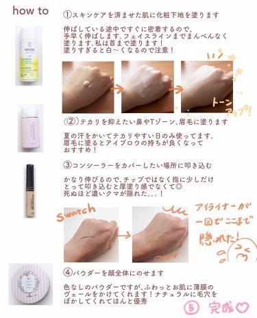 エーデルワイス UVプロテクト/WELEDA/化粧下地を使ったクチコミ(4枚目)