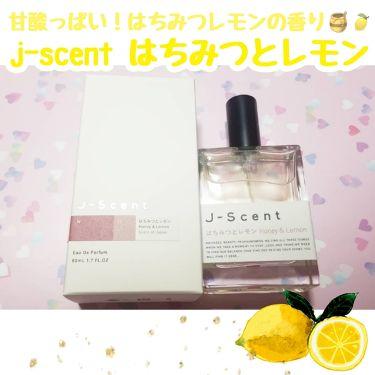 J-Scent Collection はちみつとレモン/その他/香水(その他)を使ったクチコミ(1枚目)