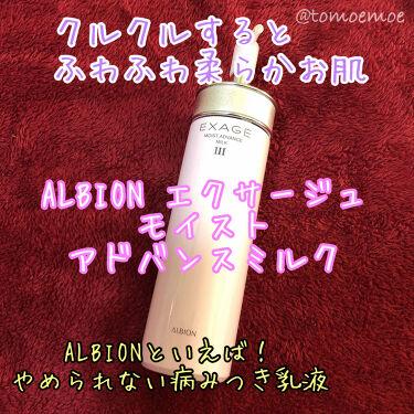 エクサージュ モイスト アドバンス ミルク III/ALBION/乳液を使ったクチコミ(1枚目)