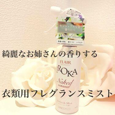 IROKA 衣類のリフレッシュミスト ネイキッドセンシュアル エアリーリリーの香り/フレア フレグランス/ファブリックミストを使ったクチコミ(1枚目)