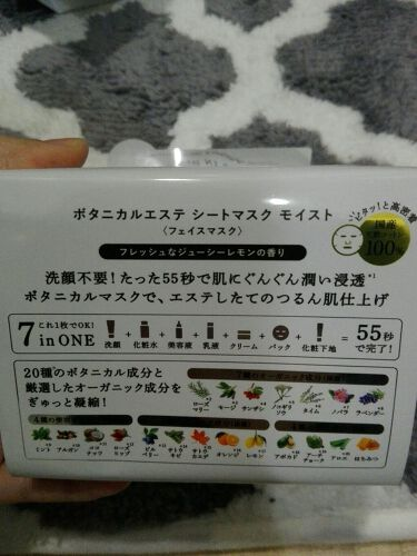 ボタニカルエステ シートマスク モイスト/ステラシード/シートマスク・パックを使ったクチコミ(3枚目)