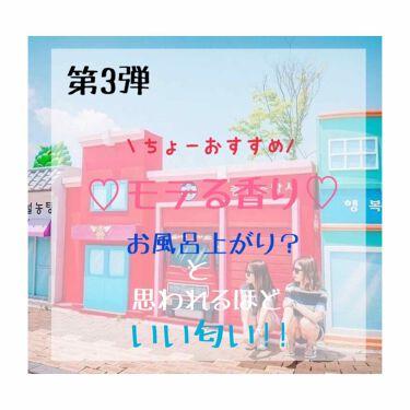 haruna:)🌸さんの「フィアンセボディミスト シャボン<香水(レディース)>」を含むクチコミ