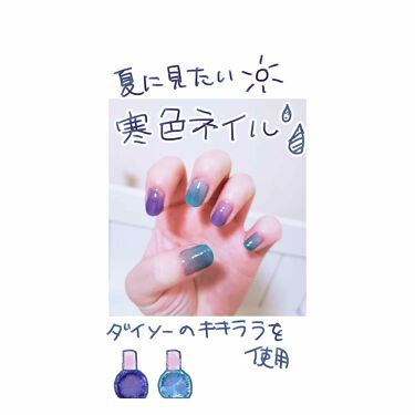 ネイルリムーバー グレープの香り/DAISO/除光液を使ったクチコミ(1枚目)